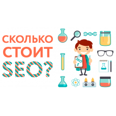 Какой бюджет необходим для поискового продвижения сайта ?