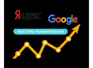 Основные факторы оценки сайта поисковыми системами