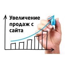Как увеличить продажи с сайта?